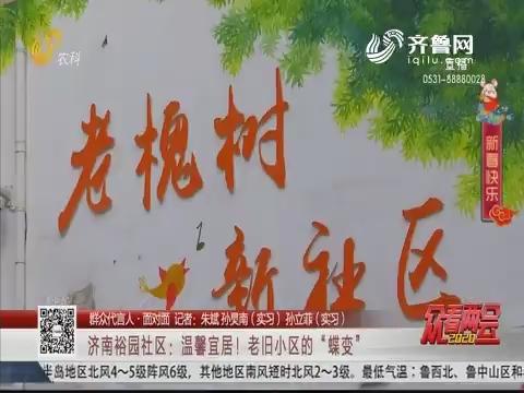 """【群众代言人·面对面】济南裕园社区:温馨宜居!老旧小区的""""蝶变"""""""