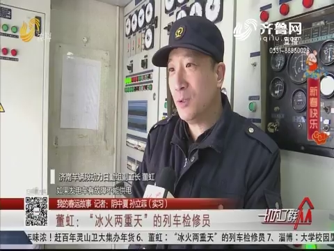 """【我的春运故事】董虹:""""冰火两重天""""的列车检修员"""