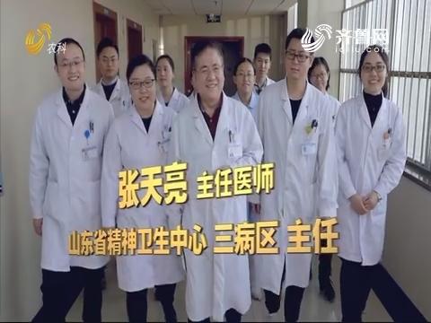 20200119《名医话健康》:名医张天亮——躯体化症状及相关障碍的诊治