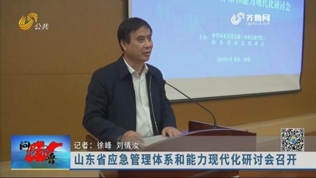 20200119《问安齐鲁》:山东省应急管理体系和能力现代化研讨会召开