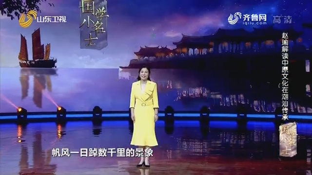 20200119《国学小名士》:赵瑜解读中原文化在潮汕传承