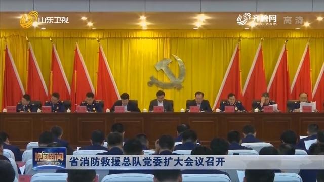 省消防救援总队党委扩大会议召开