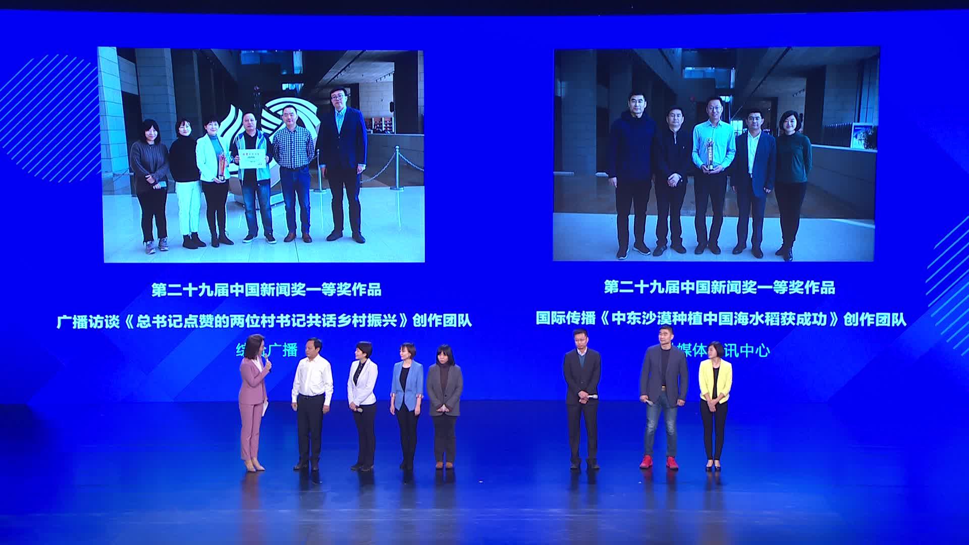 第二十九届中国新闻奖一等奖创作团队