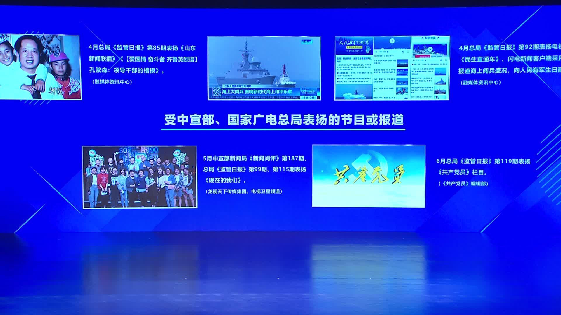 受中宣部、国家广电总局表扬的节目或报道