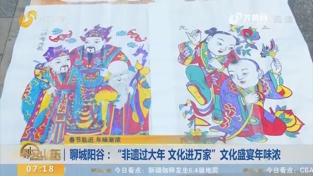 """【闪电新闻排行榜】春节临近 年味渐浓——聊城阳谷:""""非遗过大年 文化进万家""""文化盛宴年味浓"""