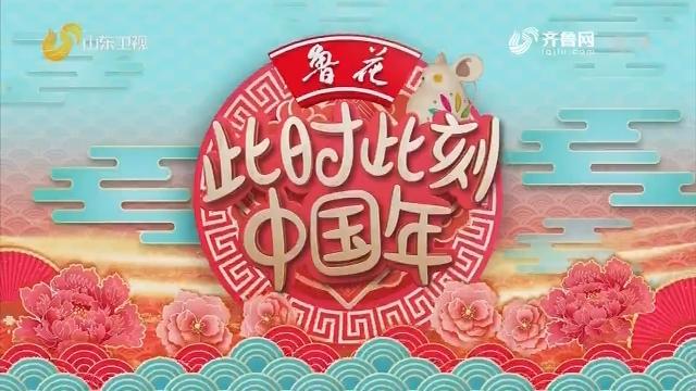 20200120《此时此刻中国年》:山东春晚中的山东元素