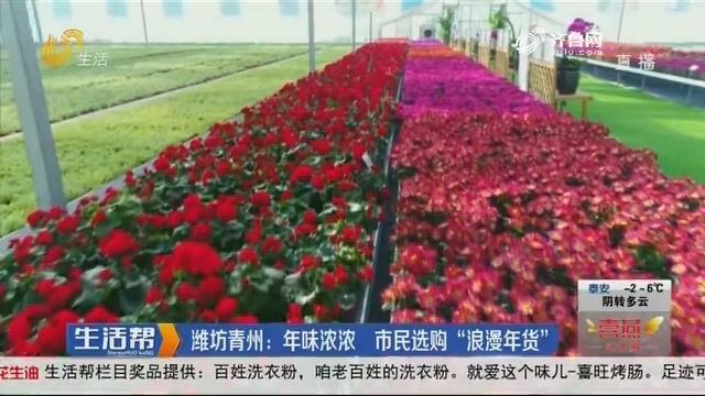 """潍坊青州:年味浓浓 市民选购""""浪漫年货"""""""