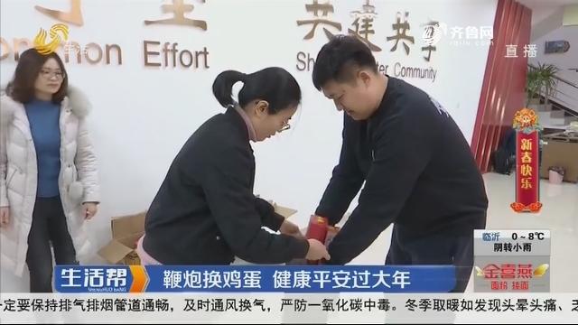 潍坊:鞭炮换鸡蛋 健康平安过大年