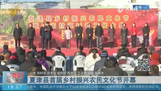 夏津县首届乡村振兴农民文化节开幕