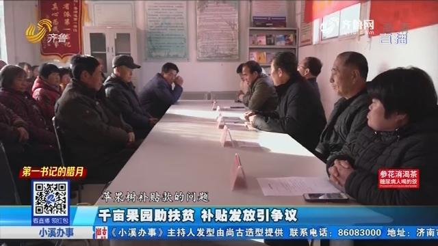 【第一书记的腊月】冠县:千亩果园助扶贫 补贴发放引争议