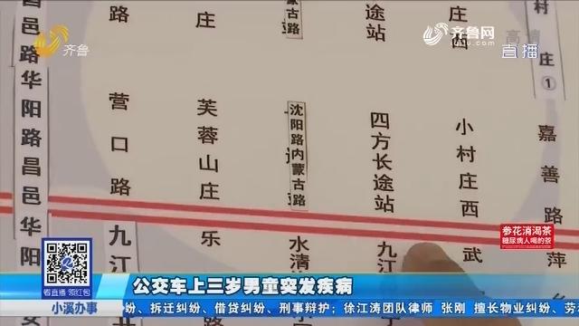 青岛:公交车上三岁男童突发疾病