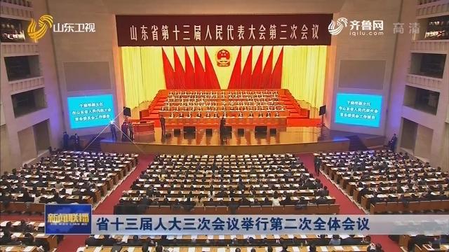 省十三屆人大三次會議舉行第二次全體會議
