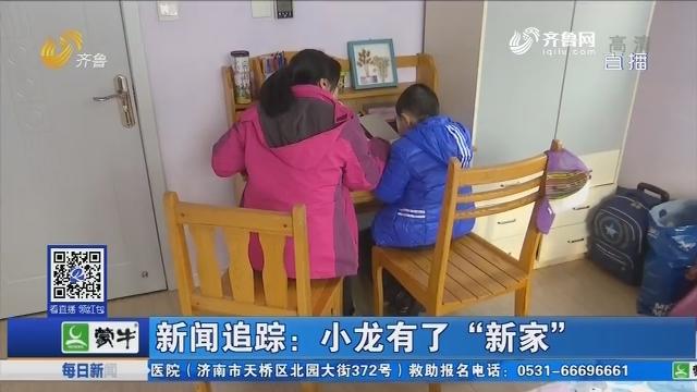 """新闻追踪:小龙有了""""新家"""""""