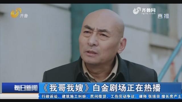 """【好戏在后头】老戏骨吴连生:角色虽小但却""""鲜"""""""