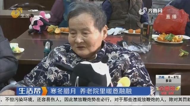 济南:寒冬腊月 养老院里暖意融融