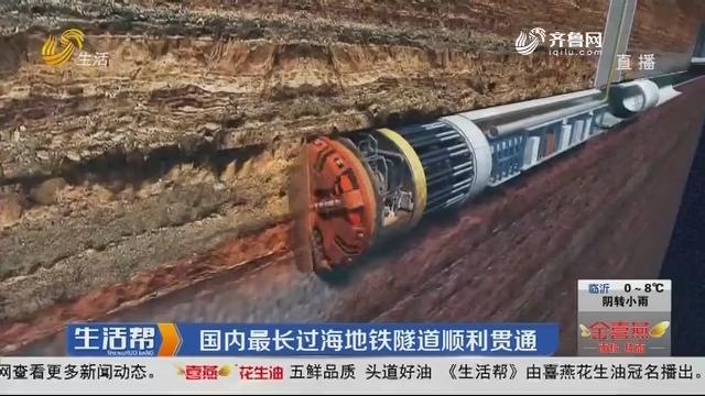 青岛:国内最长过海地铁隧道顺利贯通