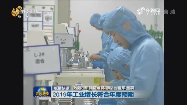 【联播快讯】2019年工业增长符合年度预期