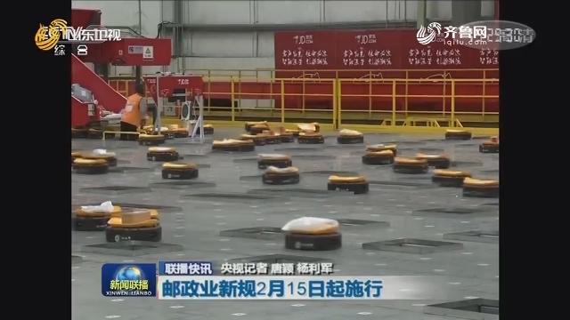 【联播快讯】邮政业新规2月15日起施行