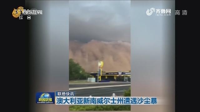【联播快讯】澳大利亚新南威尔士州遭遇沙尘暴