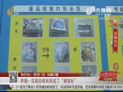 """【群众代言人·面对面】济南:垃圾回收利用成了""""硬指标"""""""
