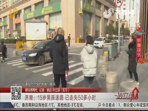 【群众帮帮忙】济南:15岁男孩迷路 已走失50多小时