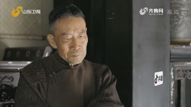 20200120《最炫国剧风》:看李雪健老师如何演绎父亲角色