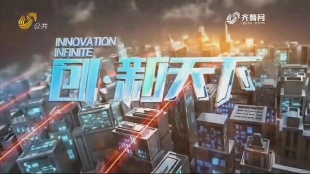 2020年01月20日《创新天下》完整版