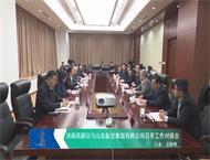 济南高新区与山东航空集团有限公司召开工作对接会
