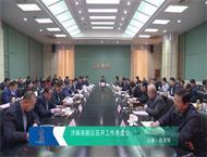 济南高新区召开工作务虚会