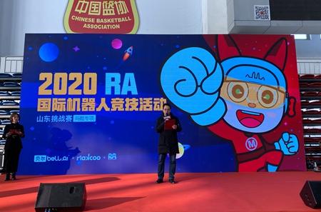 2020RA国际机器人竞技活动济南举行