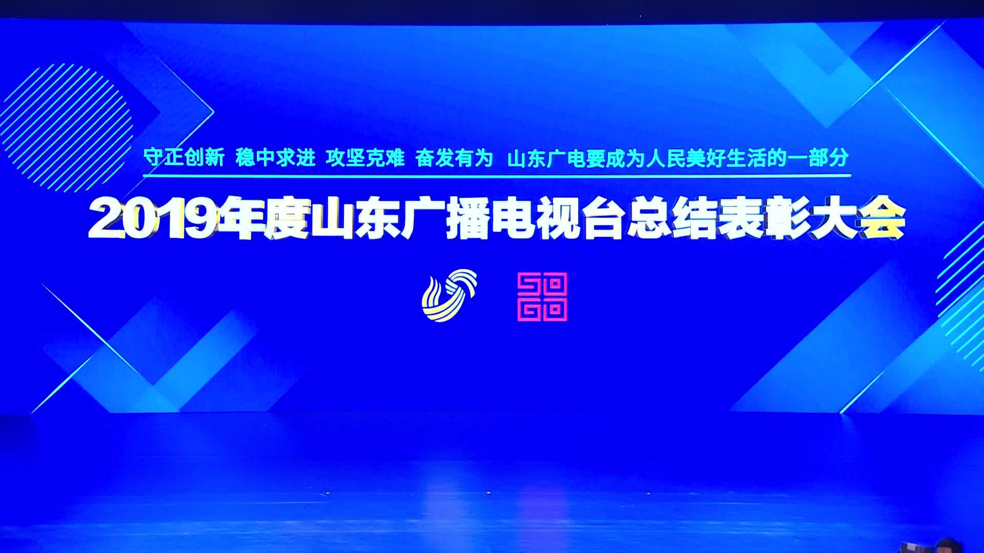2019年度山东广播电视台总结表彰大会