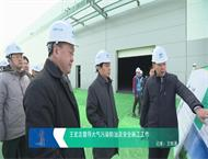 王宏志督导大气污染防治及安全施工工作