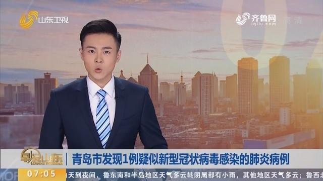 青岛市发现1例疑似新型冠状病毒感染的肺炎病例