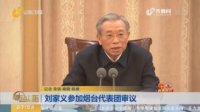 刘家义参加烟台代表团审议