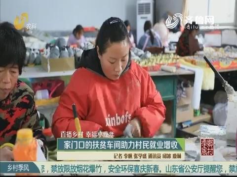 【直播乡村·幸福小康年】家门口的扶贫车间助力村民就业增收