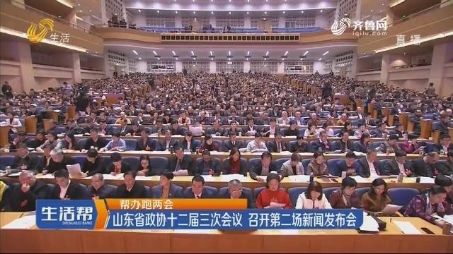 【帮办跑两会】山东省政协十二届三次会议 召开第二场新闻发布会