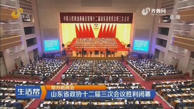 【帮办跑两会】山东省政协十二届三次会议胜利闭幕