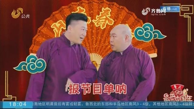 2020山东春晚节目单曝光 你熟悉的大咖都来了