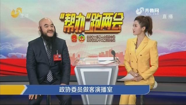 政协委员做客演播室