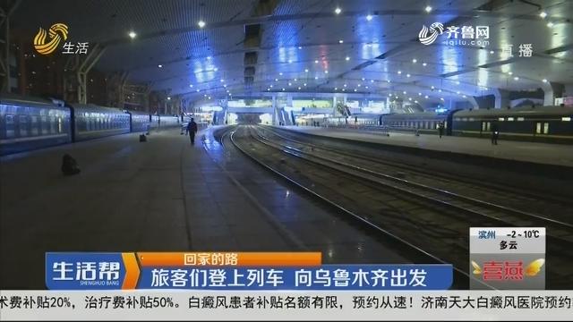 【回家的路】旅客们登上列车 向乌鲁木齐出发