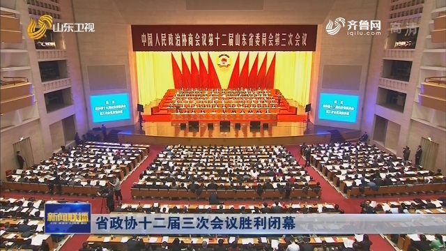 省政协十二届三次会议胜利闭幕
