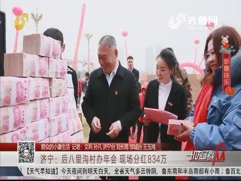 【群众的小康生活】济宁:后八里沟村办年会 现场分红834万