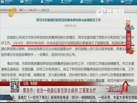 青岛市:收治一例疑似新型肺炎病例 正隔离治疗