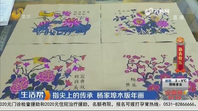 潍坊:指尖上的传承 杨家埠木版年画