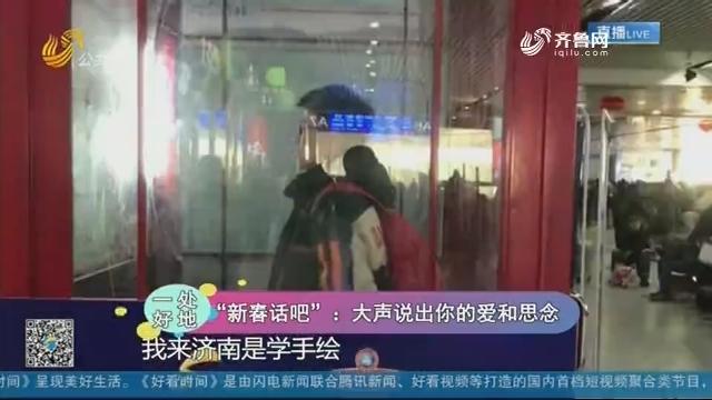 """【一处好地】""""新春话吧"""":大声说出你的爱和思念"""