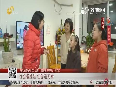 【群众的美好生活】红会福娃娃 红包送万家