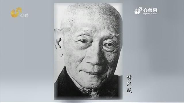 百年巨匠林风眠第一期——《光阴的故事》20200121