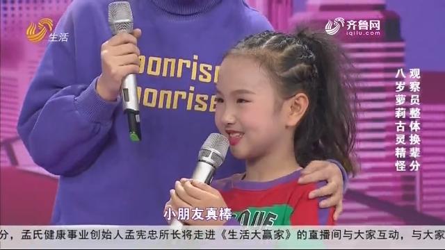 20200121《让梦想飞》:八岁萝莉古灵精怪 观察员整体换辈分