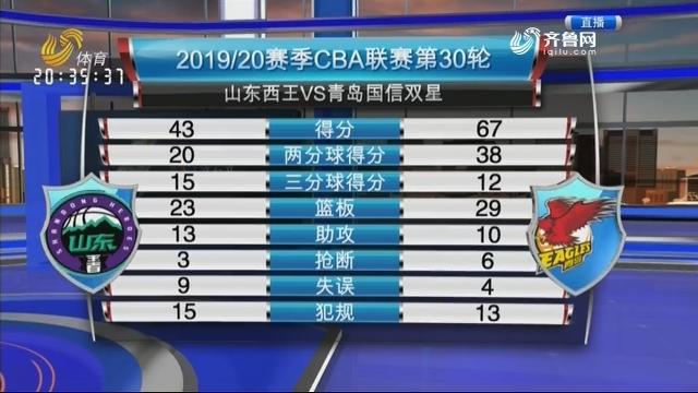 山东西王VS青岛国信双星(中)
