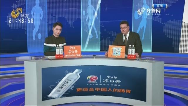 山东西王VS青岛国信双星(下)